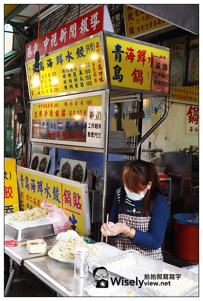 【食記】台北市。大安區:通化街夜市@青島海鮮水餃(阿欽)、咖啡瑪榭~捷運信義安和站