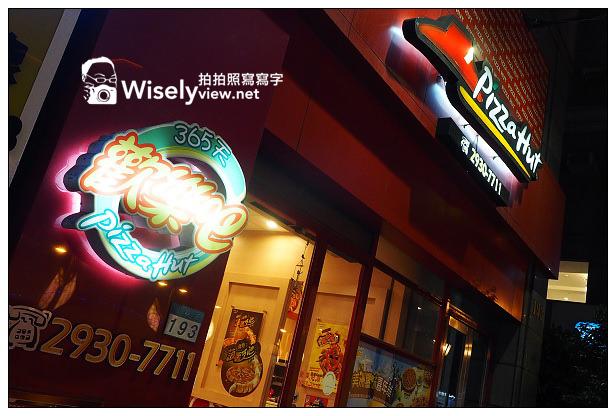 【邀稿】Pizza Hut必勝客-菠蘿芝心比薩:炙燒松阪@台灣限定的特色口味,符合在地喜好