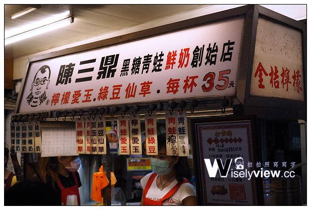 【食記】台北市。中正區:台大公館商圈@陳三鼎黑糖青蛙撞奶(珍珠奶茶)、費斯達香草洋食(義大利麵)