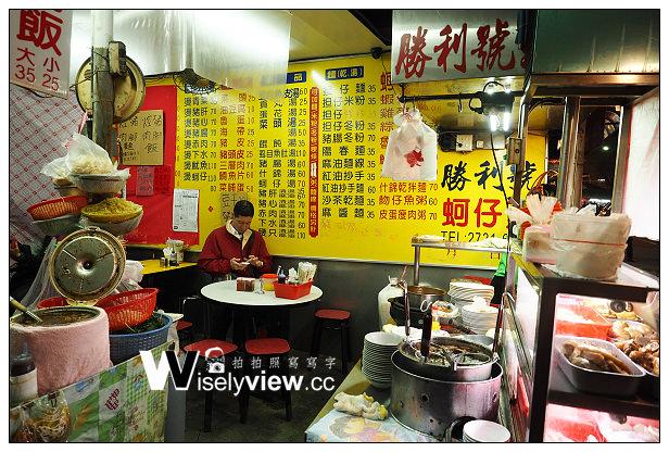 【食記】台北市。中山區:遼寧街夜市@古早味剉冰、勝利號蚵仔煎、名峯烤肉飯、紅心粉圓