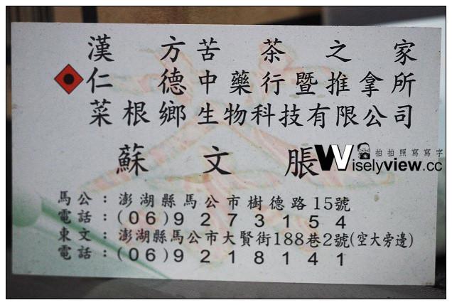 【食記】2014澎湖。馬公市@許媽媽小吃館、蘇記漢方苦茶之家、玉冠嫩仙草&香熱滷菜