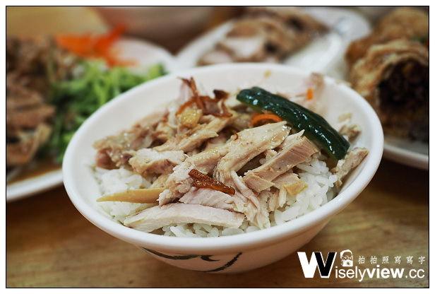 【食記】新北市。新店區:嘉義雞肉飯@價格平實涼麵小菜都好吃,位建國路一帶
