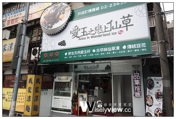 【食記】台北市。中正區:台大公館商圈@愛玉之戀上仙草~通化街知名分店近捷運公館站