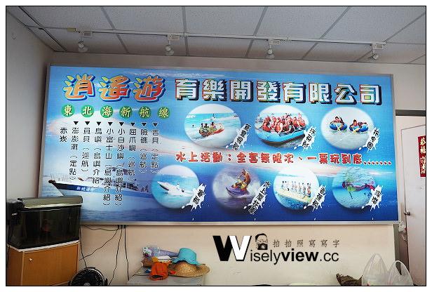 【遊記】2014澎湖。白沙鄉:北海遊客中心(赤崁碼頭)@出發前往吉貝嶼搭船處