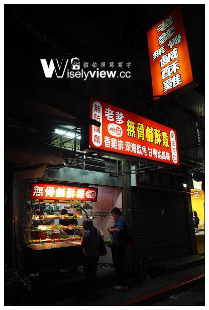 【食記】台北市。中正區:老爹無骨鹹酥雞@巷弄裡的宵夜,捷運古亭站美食