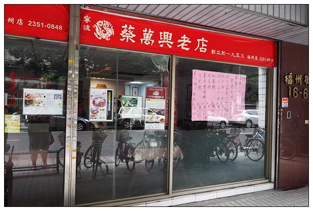 【食記】台北市。中正區:蔡萬興老店(江浙美食)@湖州蛋黃肉粽+石碇蝦仔嬤香辣醬