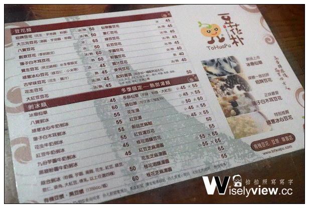 【食記】新北市。新店區:豆花朴@特色傳統豆花,夏冬限定口味超讚~捷運七張站美食