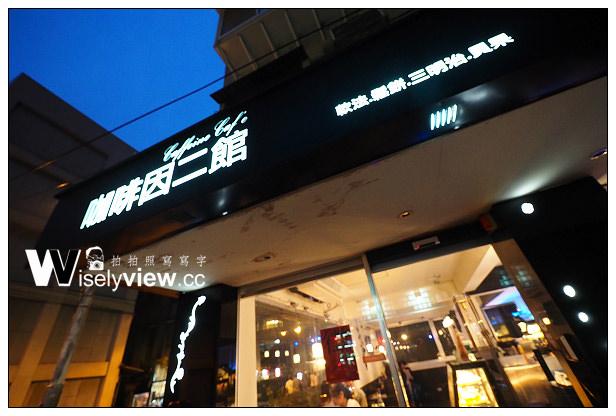 【食記】新北市。永和區:咖啡因二館@近捷運永安市場站,永和四號公園旁邊