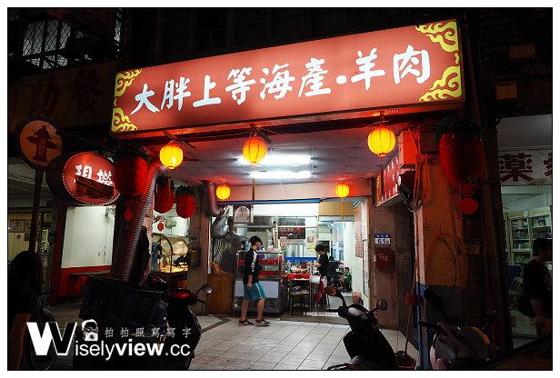 【食記】新北市。永和區:大胖上等海產.羊肉@文化路熱炒美食,近捷運頂溪站