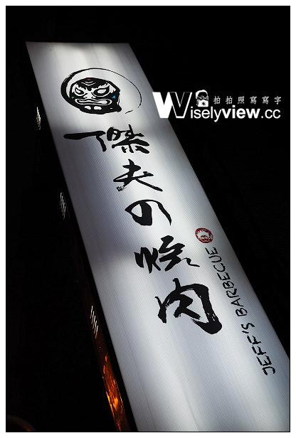 【歇業】台北市。大安區:傑夫的燒肉@鄰近捷運忠孝敦化站,單點吃到飽