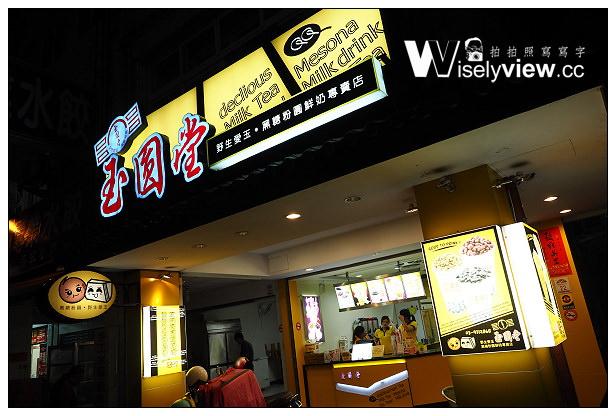 【食記】宜蘭縣。宜蘭市:小吃美食@貴族派創始總店(雞排)、玉圓堂(黑糖粉圓鮮奶)