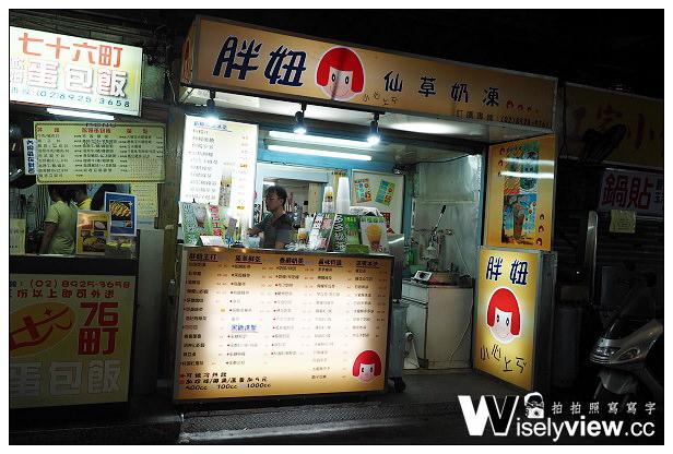 【食記】新北市。永和區:福和路76巷@絕味重慶酸辣粉、胖妞紅茶冰、排骨王便當自助餐