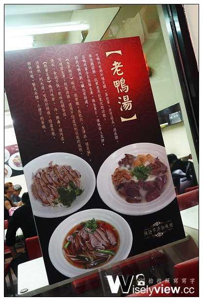 【食記】台北市。大安區:通化街夜市@老鴨湯&鴨香飯~近捷運信義安和站