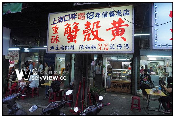 【食記】台北市。大安區:信維市場小吃@東家美食館(炒飯)、陳家重酥蟹殼黃、102Coffee(手搖茶)