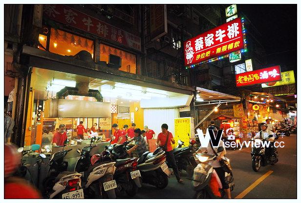 【食記】新北市。板橋區:裕民街夜市小吃@蔡家牛排~份量多,沙拉吧吃到飽
