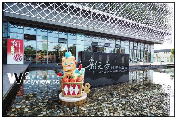 【遊記】桃園縣。楊梅市:觀光工廠@郭元益綠標生活館(糕餅博物館)~周休二日好去處