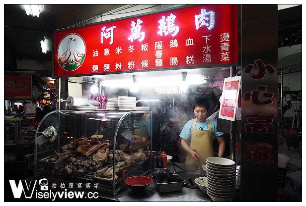 【食記】台北市。中山區:晴光夜市(雙城美食一條街)@阿萬鵝肉、晴光車輪餅