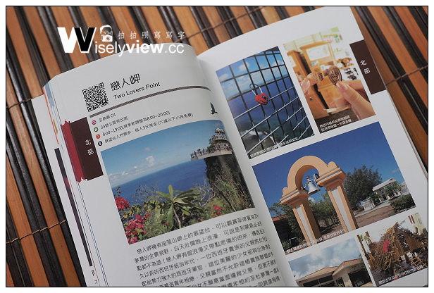 【推薦】書籍。旅遊工具書:(阿物)關島,就要這樣玩!@吃喝玩住買全部一手包攻略