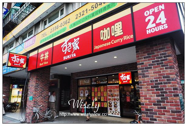 【食記】台北市。中正區:すき家(SUKIYA)牛丼@味道跟日本不一樣,比台灣吉野家好吃