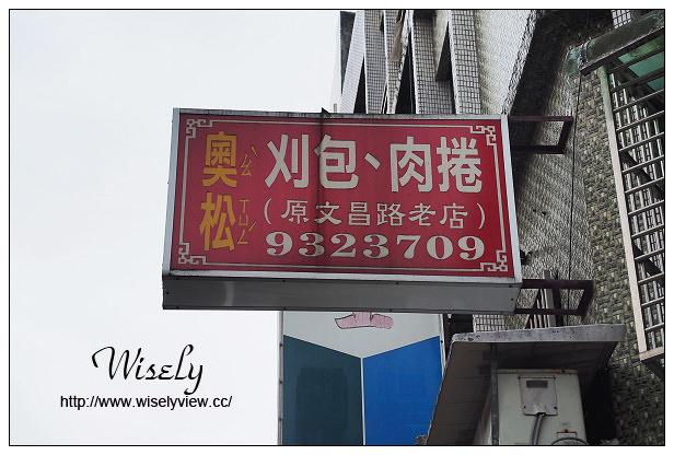 【食記】宜蘭縣。宜蘭市:奧松刈包、肉捲(張政憲燉肉飯)@原文昌路老店美食