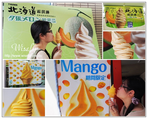 【分享】Fami全家芒果霜淇淋 VS.  7-ELEVEN夕張哈密瓜霜淇淋@價格口味比較&販售門市資訊