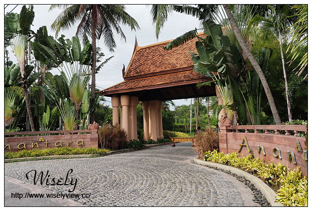 【旅行】泰國。華欣:安納塔拉華欣SPA度假村(Anantara Hua Hin Resort & Spa)~圖多分頁