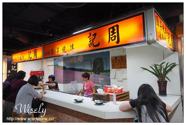【食記】台北市。萬華區:龍山商場美食街@周記傳統芋圓~傳承一甲子近捷運龍山寺站