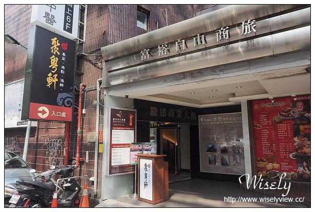 【食記】台北市。大安區:聚粵軒(粵菜.港點.海鮮)@東區特色粵式餐廳~近捷運國父紀念館站