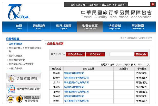 【分享】網站。機票比價訂定:旅遊便利網@可以混艙訂位且對照簡易價格更便宜