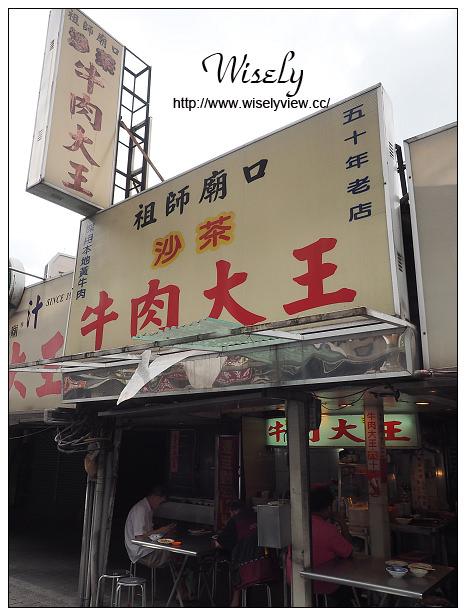 【食記】台北市。萬華區:祖師廟口沙茶牛肉大王@艋舺廟口傳承50年老味道
