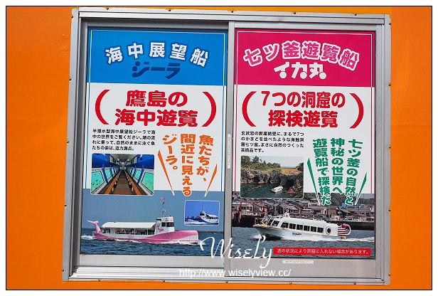 【旅行】日本。佐賀縣:唐津市景點@呼子朝市散策、呼子遊覽船(烏賊丸)/七釜洞窟
