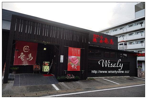 【遊記】日本。佐賀縣:佐賀市美食@焼肉竜馬(黑毛和牛專門店)~極上佐賀牛燒肉套餐