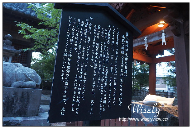 【旅行】日本。佐賀縣:嬉野市景點@嬉野溫泉公眾浴湯、豐玉姬神社、華翠苑溫泉旅館