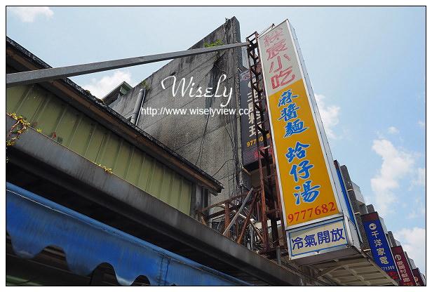 【食記】宜蘭縣。頭城鎮:綵宸小吃-麻醬麵、蛤仔湯@在地老店,位於頭城火車站前