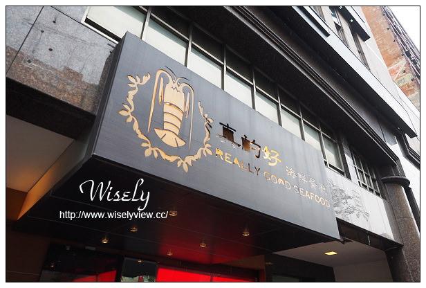 【食記】台北市。大安區:愛飯團聚餐@真的好海鮮餐廳~台北老饕必訪的高級特色食府
