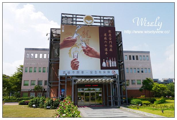 【遊記】金門。金寧鄉:金酒公司/金門酒廠@知名金門高梁酒製造工廠~金門必買