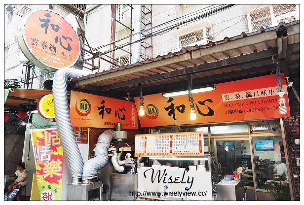 【食記】新北市。永和區:福和路76巷美食@和心-雲.泰.緬口味小吃~價格平實份量超多