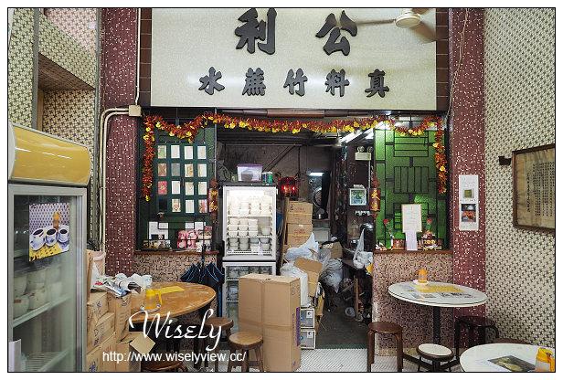 【旅行】香港。上環:公利真料竹蔗水@百年唐樓老鋪店家,來港必嚐的老味道