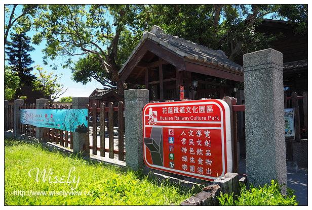【遊記】花蓮縣。花蓮市:花蓮鐵道文化園區(二館)@東線鐵道遺址,露天咖啡與假日演唱