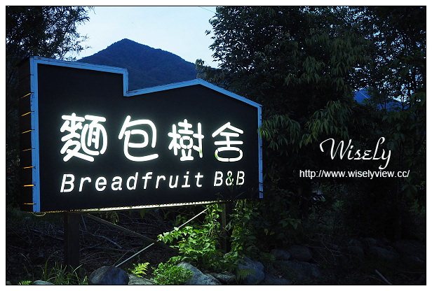 【住宿】花蓮縣。光復鄉:麵包樹舍@鄉野林間的特色民宿,還有豐盛美味的早餐
