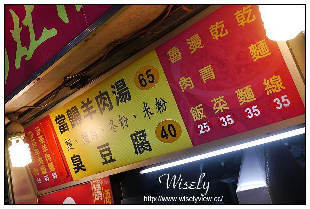 【食記】宜蘭縣。羅東鎮:羅東夜市@奉茶小岸(霜淇淋)、阿灶伯(當歸羊肉湯、炒羊肉麵)