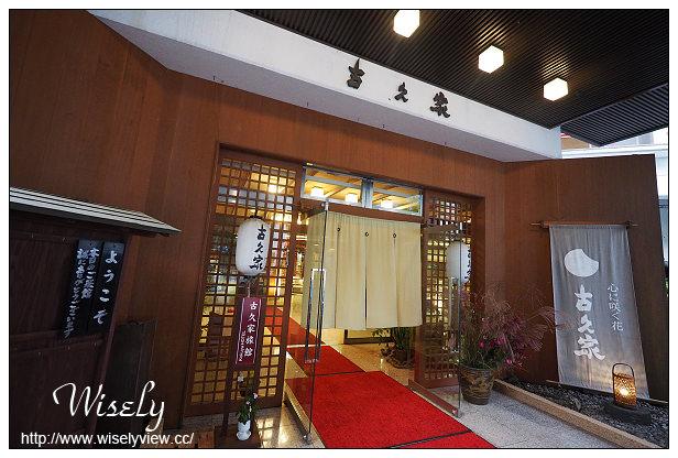 【旅行】2014日本。群馬縣(涉川市):伊香保町-古久家@風味絕佳的料理,鄰近石段街景點