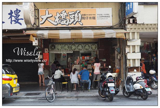 【食記】台北市。大同區:大橋頭筒仔米糕@延三夜市裡老牌美食,近捷運大橋頭站