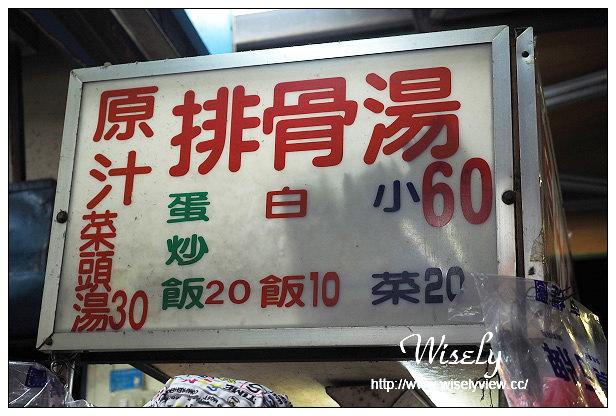 【食記】台北市。萬華區:艋舺夜市(梧州街)@原汁排骨湯、50年老店仙草冰、正老牌鱔魚炒麵~捷運龍山寺站美食