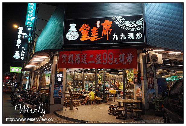 【食記】台中市。西屯區:黨主席九九現炒@價格中等口味一般但份量多