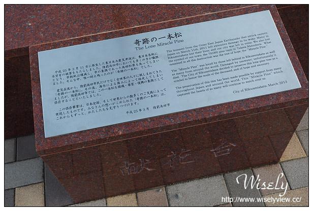 【旅行】日本。岩手縣(陸前高田市):奇跡之一本松@高田松原僅存,東北復興的象徵