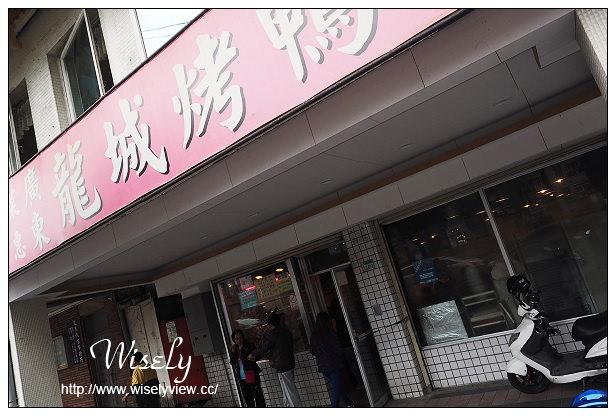 【食記】新北市。永和區:廣東正龍城烤鴨:三寶拼盤美味~捷運永安市場站美食