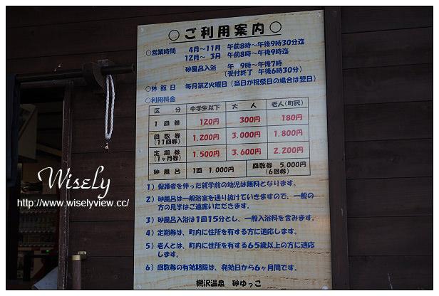 【旅行】日本。岩手縣(西和賀町):槻澤溫泉(砂ゆっこ)@東北地方最早最大的砂浴場