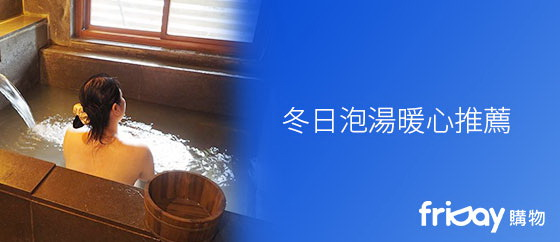 【住宿】台北市。北投區:北投春天酒店溫泉泡湯趣 & 竹林亭日式套餐@情人風呂美食
