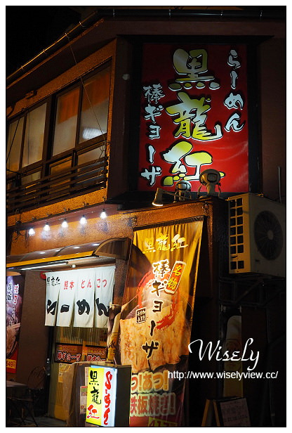 【旅行】日本。熊本市美食:黑龍紅拉麵(新市街店)@近熊本下通商店街,炒飯餃子必點佐食
